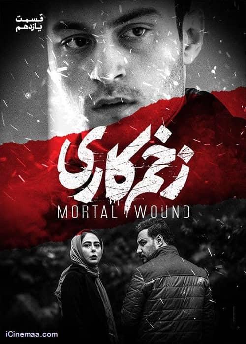 دانلود رایگان سریال ایرانی زخم کاری قسمت 11