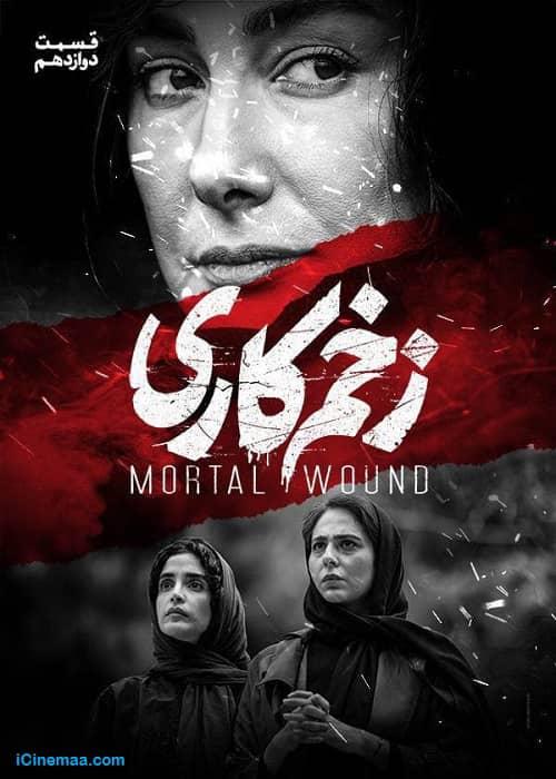 دانلود رایگان سریال ایرانی زخم کاری قسمت 12