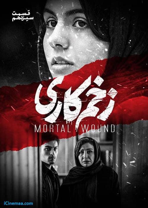 دانلود رایگان سریال ایرانی زخم کاری قسمت 13
