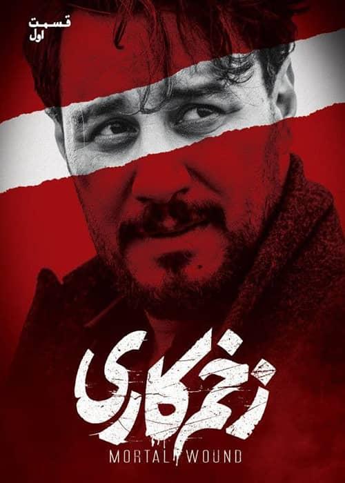 دانلود رایگان سریال ایرانی زخم کاری قسمت 01