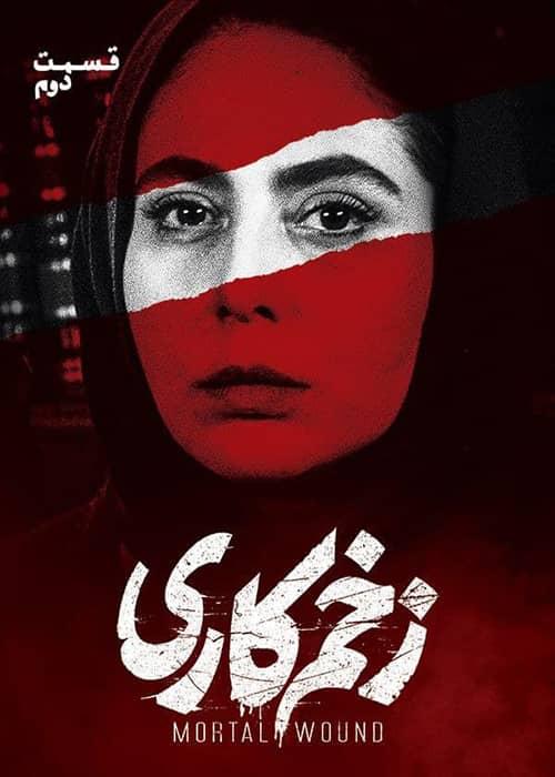 دانلود رایگان سریال ایرانی زخم کاری قسمت 02