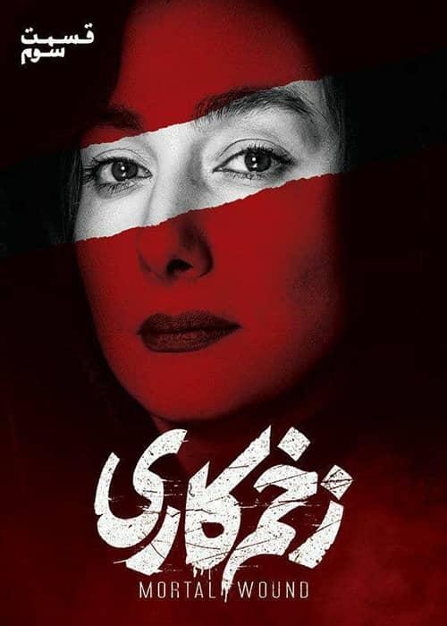 دانلود رایگان سریال ایرانی زخم کاری قسمت 03