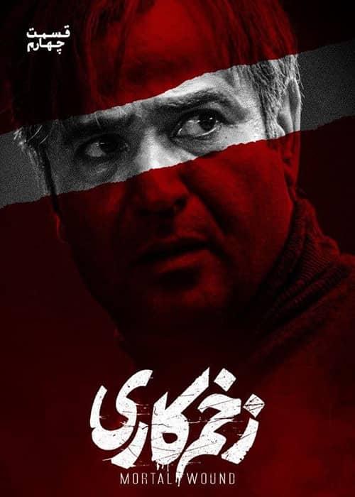 دانلود رایگان سریال ایرانی زخم کاری قسمت 04