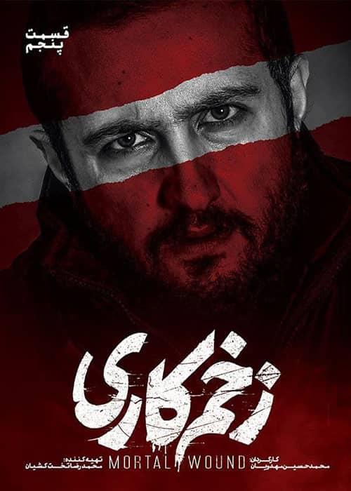 دانلود رایگان سریال ایرانی زخم کاری قسمت 05