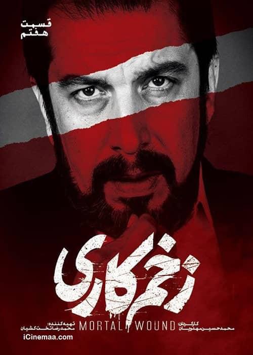 دانلود رایگان سریال ایرانی زخم کاری قسمت 07