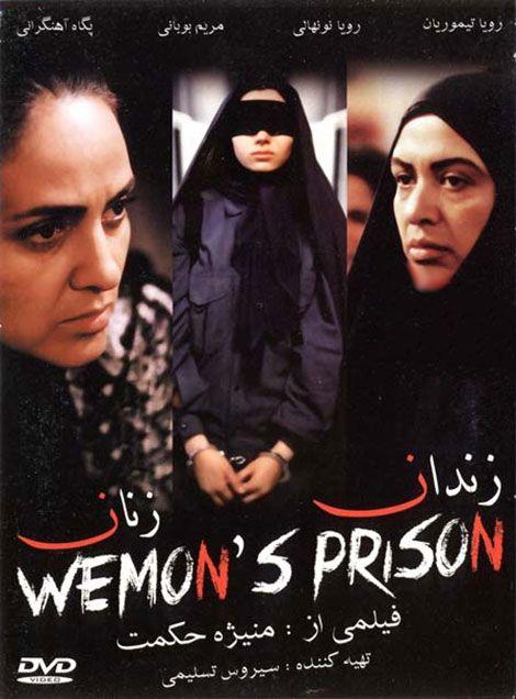 دانلود رایگان فیلم زندان زنان ۱۳۷۹