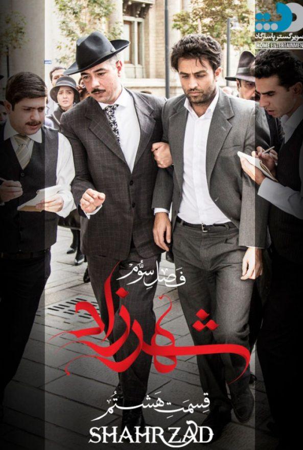 پوستر فصل سوم سریال شهرزاد قسمت هشتم